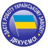 Підтримаємо українське виробництво!